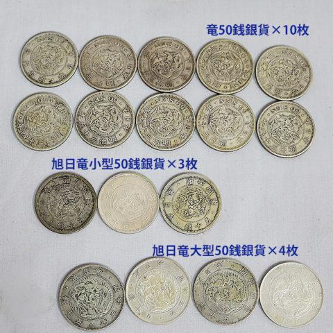 五十銭銀貨、古銭